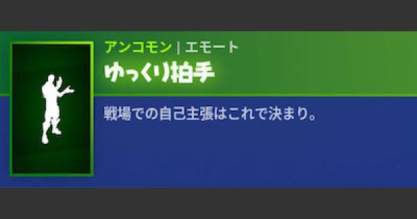 【フォートナイト】エモート「ゆっくり拍手!」の情報【FORTNITE】