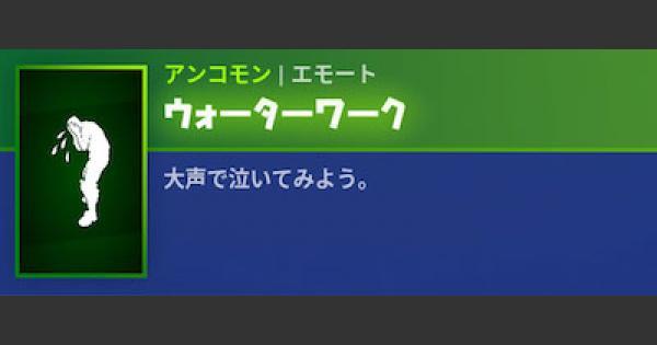 【フォートナイト】エモート「ウォーターワーク」の情報【FORTNITE】