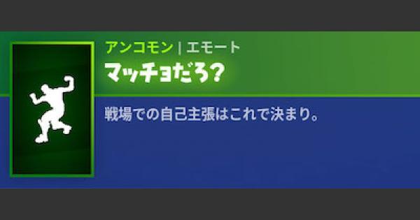 【フォートナイト】エモート「マッチョだろ?」の情報【FORTNITE】