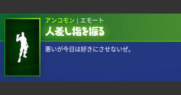 【フォートナイト】エモート「人差し指を振る」の情報【FORTNITE】