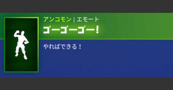 エモート「ゴーゴーゴー!」の情報