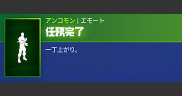 【フォートナイト】エモート「任務完了」の情報【FORTNITE】