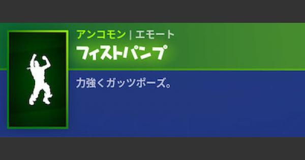【フォートナイト】エモート「フィストバンプ」の情報【FORTNITE】