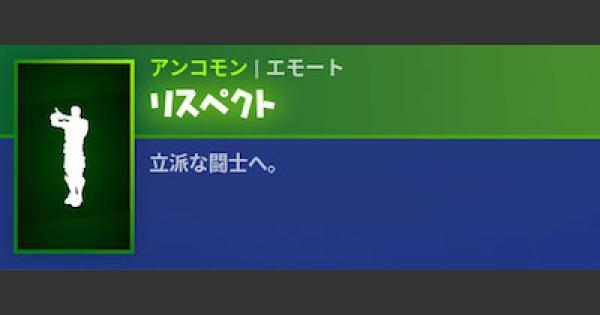 【フォートナイト】エモート「リスペクト」の情報【FORTNITE】