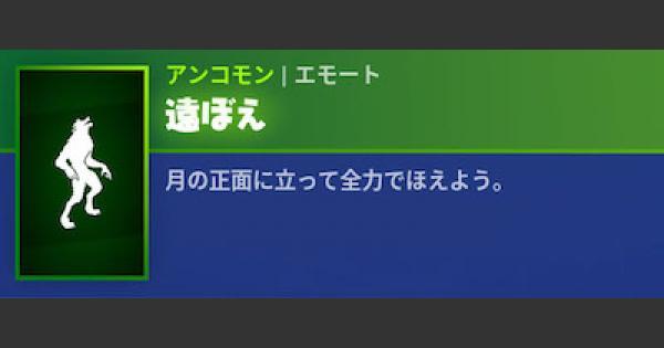 【フォートナイト】エモート「遠ぼえ」の情報【FORTNITE】