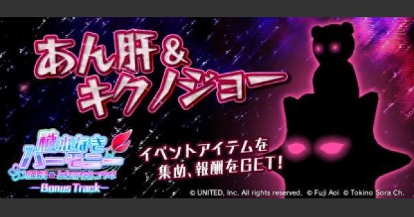 【東京コンセプション】浄結晶収集クエストを攻略!   穢れなきハーモニー【東コン】