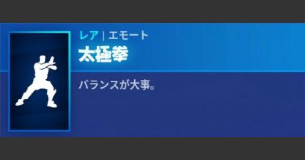 【フォートナイト】エモート「太極拳」の情報【FORTNITE】