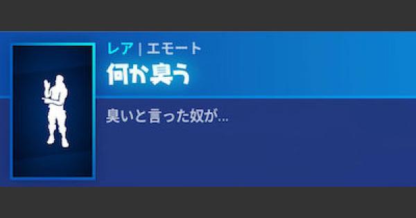 【フォートナイト】エモート「何か臭う」の情報【FORTNITE】