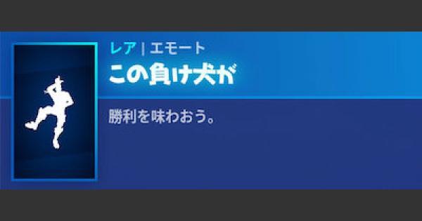 【フォートナイト】エモート「この負け犬が」の情報【FORTNITE】