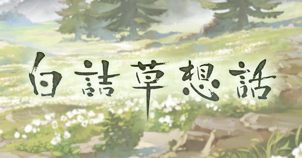 【グラブル】『白詰草想話』攻略/報酬まとめ|11月末イベント【グランブルーファンタジー】