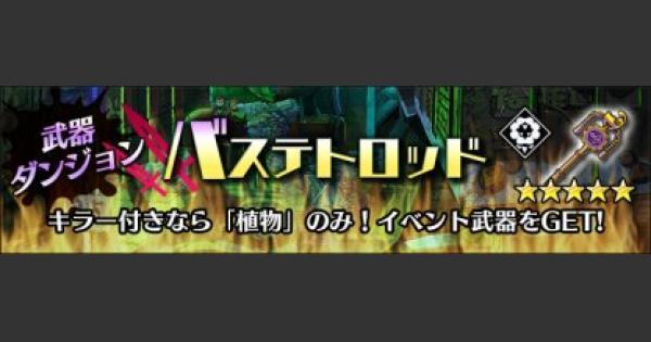 バステトロッド【超級】攻略と適正キャラ