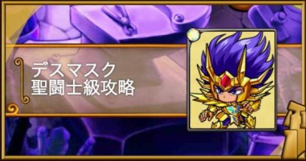 デスマスク聖闘士級 黄金十二宮
