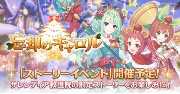 【プリコネR】クリスマスイベント「忘却のキャロル」の攻略と報酬まとめ【プリンセスコネクト】