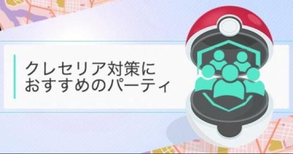 【ポケモンGO】クレセリア対策におすすめのパーティを紹介!