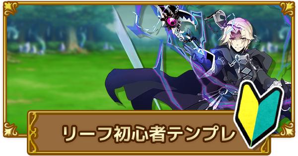 【ログレス】リーフ/魔導剣士の初心者テンプレ【剣と魔法のログレス いにしえの女神】