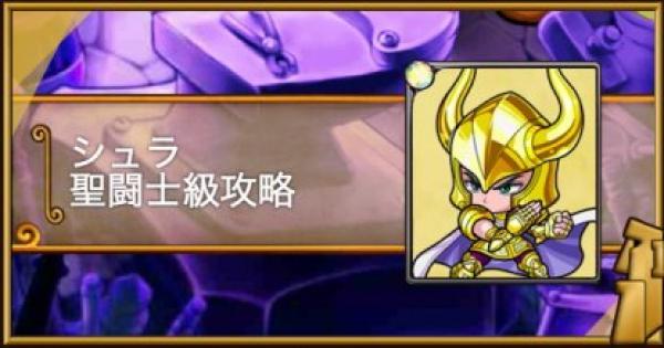 シュラ聖闘士級攻略|黄金十二宮