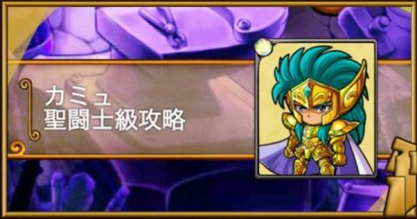 カミュ聖闘士級攻略|黄金十二宮