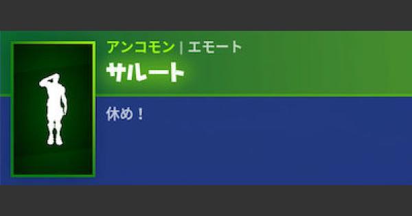 【フォートナイト】エモート「サルート」の情報【FORTNITE】