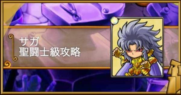 【ポコダン】サガ聖闘士級攻略 黄金十二宮【ポコロンダンジョンズ】