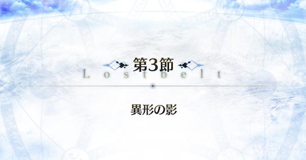 【FGO】シン第3節『異形の影』