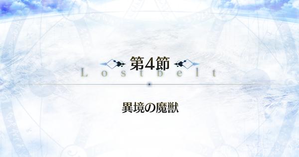 【FGO】シン第4節『異境の魔獣』
