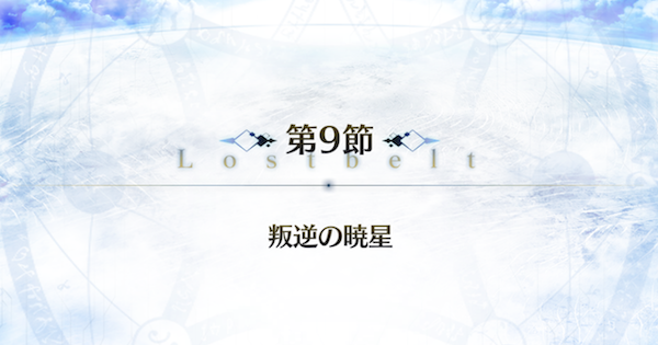 【FGO】シン第9節『叛逆の暁星』