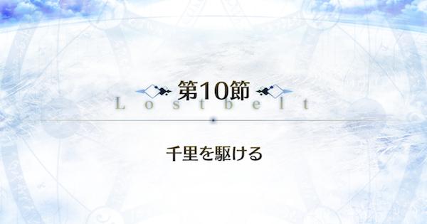 【FGO】シン第10節『千里を駆ける』
