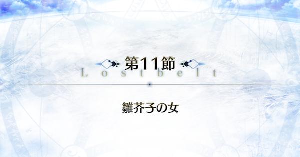 【FGO】シン第11節『雛芥子の女』