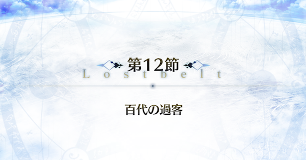 【FGO】シン第12節『百代の過客』