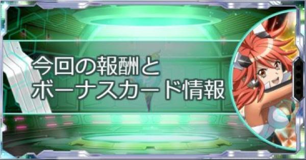 【シンフォギアXD】アルケミックオーダー報酬&概要まとめ