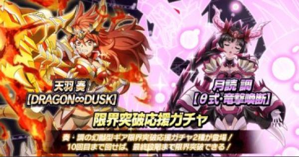 【シンフォギアXD】幻獣型ギア限界突破応援ガチャ登場カードまとめ