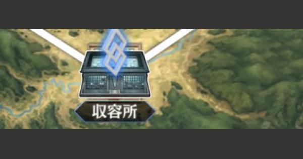 【FGO】暁光炉心の最高効率フリクエと必要数