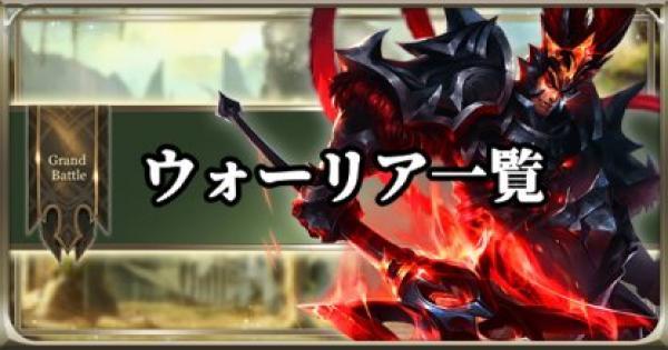 【伝説対決】ウォーリアヒーローキャラ最新評価一覧【AoV (Arena of Valor)】