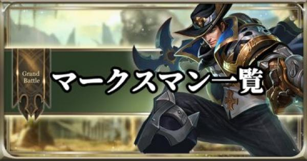 【伝説対決】マークスマンヒーローキャラ最新評価一覧【AoV (Arena of Valor)】