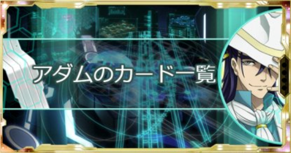 【シンフォギアXD】アダムのシンフォギアカード一覧