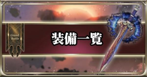 【伝説対決】全装備一覧【AoV (Arena of Valor)】