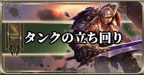 【伝説対決】タンクの立ち回りを解説!味方を守ってヒーローになれ!【AoV (Arena of Valor)】