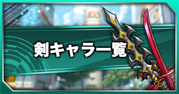 【東京コンセプション】剣キャラ一覧とランキング【東コン】