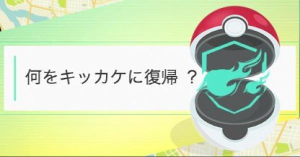 【ポケモンGO】ポケGO再ブーム?復帰理由を聞いて見た!