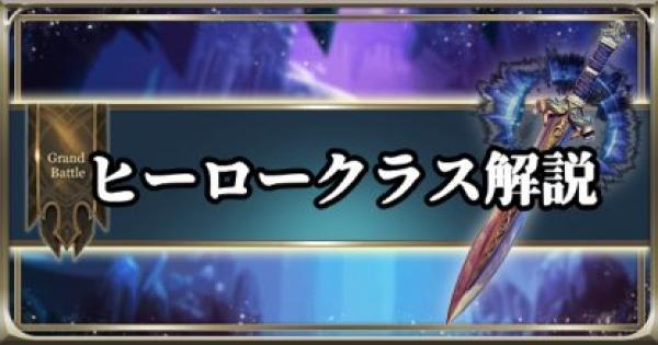 【伝説対決】ヒーロークラス解説【AoV (Arena of Valor)】