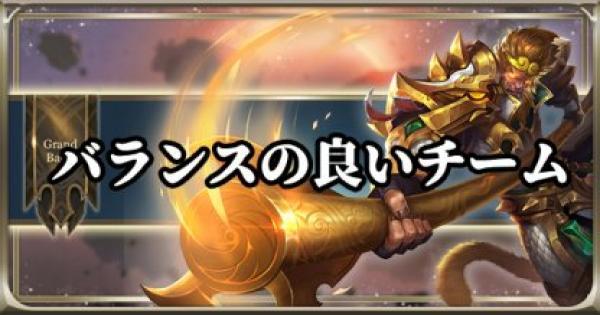 【伝説対決】バランスの良いチームの組み方【AoV (Arena of Valor)】
