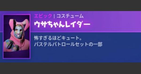 【フォートナイト】ウサちゃんライダーのスキン情報【FORTNITE】