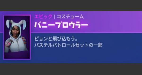 【フォートナイト】バニーブロウラーのスキン情報【FORTNITE】