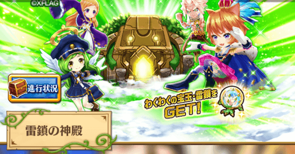 【白猫】雷鎖の神殿(モンスト木曜協力)の攻略と適正キャラ