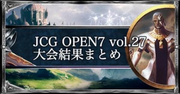 【シャドバ】JCG OPEN7 Vol.27 アンリミ大会の結果まとめ【シャドウバース】