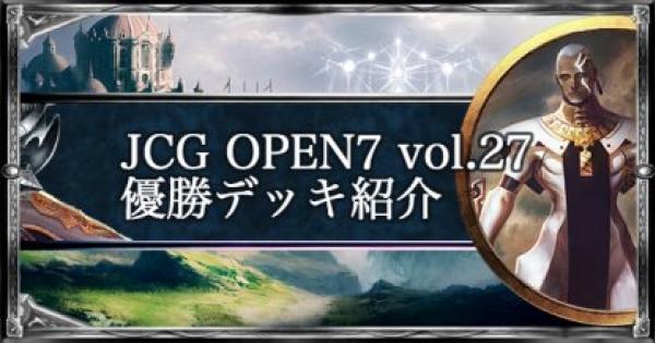 【シャドバ】JCG OPEN7 Vol.27 アンリミ大会優勝デッキ紹介【シャドウバース】