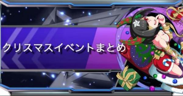 【ファイトリーグ】クリスマスイベント情報まとめと満喫する方法
