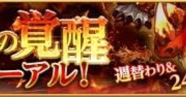 【ログレス】火神獣の覚醒(フレイラス)の攻略まとめ【剣と魔法のログレス いにしえの女神】