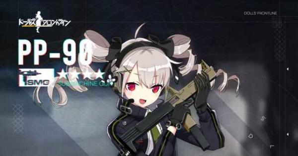 【ドルフロ】PP-90の評価/レシピとスキン【ドールズフロントライン】