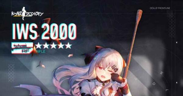 【ドルフロ】IWS2000の評価/レシピと製造時間【ドールズフロントライン】
